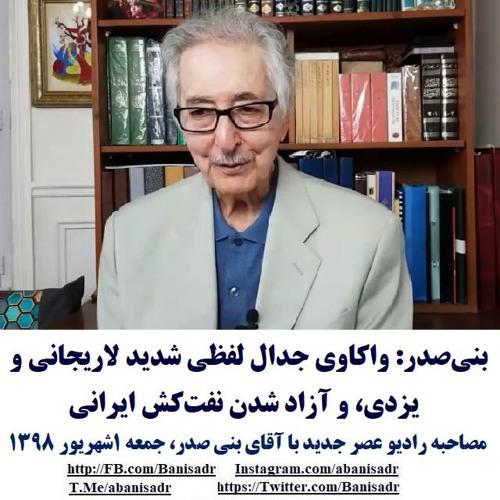 Banisadr 98-06-01=بنیصدر: واکاوی جدال لفظی شدید لاریجانی و یزدی، و آزاد شدن نفتکش ایرانی