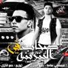 Download 97ab fy albtrynto مهرجان صحاب في البترينة غناء مصطفى صاصا وحمو الديزل Mp3