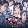 Download The King's Avatar Drama OST Theme (来自尘埃的光) Mp3