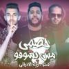Download مهرجان خصمي مش بشوفو - فيلو - زياد الايراني من البوم حبل المشنقة | 2019 Mp3