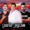 Download مهرجان هجوم ماسح | حمو بيكا - نور التوت - علي قدورة | فيجو الدخلاوي 2019 Mp3