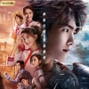 Download Mao Buyi (毛不易) - Standing on the Peak (巔峰之上) King's Avatar 《全職高手》 OST Mp3