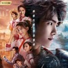 Download Cai Weize (蔡維澤) - Light From The Ashes (來自塵埃的光) King's Avatar 《全職高手》 OST Mp3
