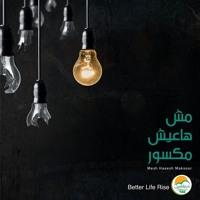 ترنيمة هو ده ملكنا - ألبوم مش هاعيش مكسور - الحياة الأفضل رايز| Howa Dah Malekna - Better life Rise