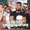 Download مهرجان _ امشي خدي بعضك يلا وامشي _ فيلو - ابو ليله(MP3_70K).mp3 Mp3