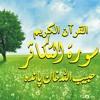 Download سورة التكاثر 102 Al Takasur Mp3