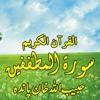 Download سورة المطففين تلاوات خاشعة 83 Al Mutafifen By Habib Ullah Khan Pandha Mp3