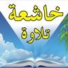 Download سورة النازعات تلاوات خاشعة 79 Al Naziaat Mp3