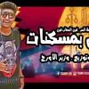 Download مهرجان عايش بمسكنات فين الصحاب فين مهرجنات 2020 Mp3
