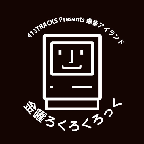 爆音アイランド「金曜ろくろくろっく」2019年8月30日配信号