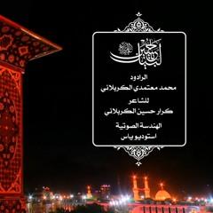 لبیک یاحسین   اصدار محرم الحرام و مشایة الاربعین   شور