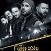 Download أغنية  اخوات بشوات  من فيلم ولاد رزق ٢ - مصطفى الد(1080P HD) Mp3