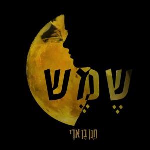 חנן בן ארי - שמש #NEW# mp3
