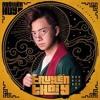 Download Truyền Thái Y - Ngô Kiến Huy x Masew (Freak D Remix) Mp3