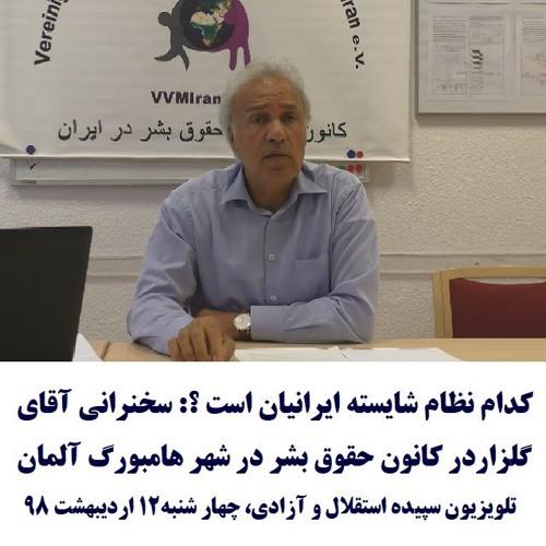 Golzar 98-06-12=کدام نظام شایسته ایرانیان است ؟: سخنرانی آقای گلزاردر کانون حقوق بشر در شهر هامبورگ