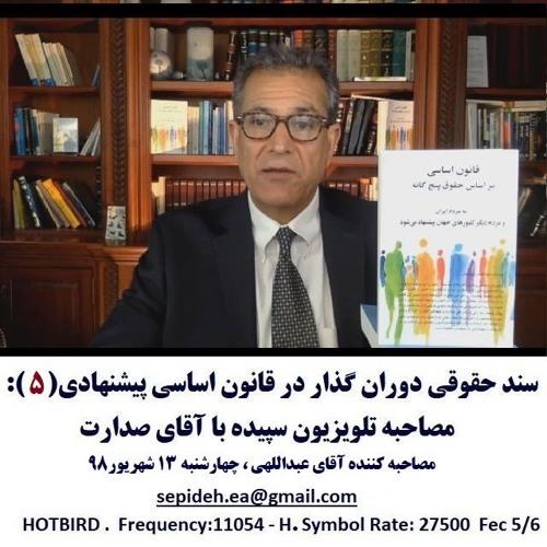 Sedarat 98-06-13=سند حقوقی دوران گذار در قانون اساسی پیشنهادی(۵): مصاحبه با آقای صدارت