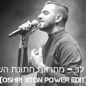איתי לוי - מחרוזת חתונת השנה  (Oshri Biton Power Edit) | *הורדה בתיאור* mp3
