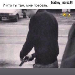 ARCHI - Тобою Покалечен