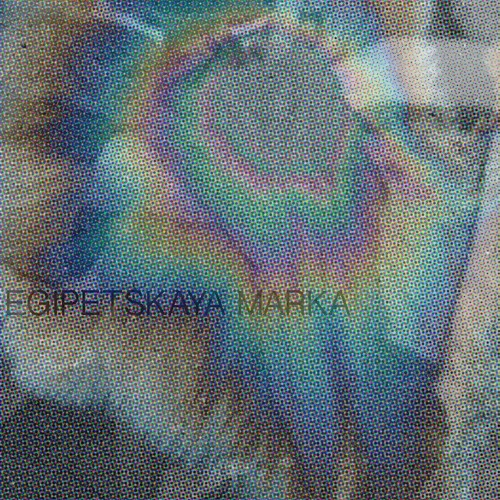Egipetskaya Marka4