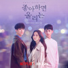 티어라이너 (Tearliner) - Blooming Story (Feat. 조해진) [좋아하면 울리는  - Love Alarm OST]