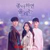 티어라이너 (Tearliner) - In My Dreams (Feat. Love X Stereo) [좋아하면 울리는  - Love Alarm OST]