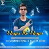 CHAPA RE CHAPA (Sambalpuri Masla Remix) Dj Santosh Patel Nd Dj Amit Remix