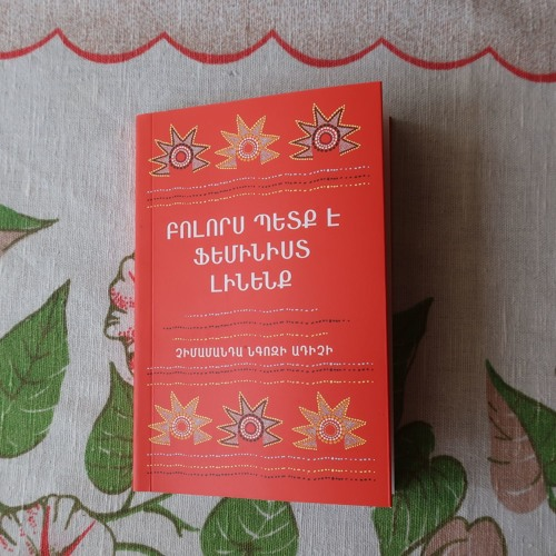 Podcasting Feminism in Post-Revolution Armenia | Anahit Ghazaryan & Gohar Khachatrian