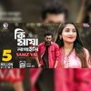 Ki Maya Lagaili(কি মায়া লাগাইলি) | Bangla New Song 2019 | Samz Vai