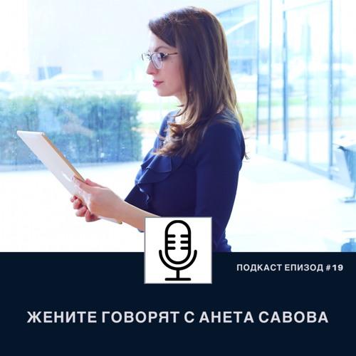 Подкаст Жените Говорят Еп. 19 с Анета Савова