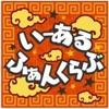 Download 【オクト×恋ふゆ】いーあるふぁんくらぶ 歌ってみた Mp3