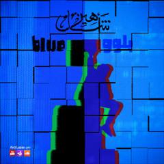 CHAHINN - BLUE   شاهين - بلوو