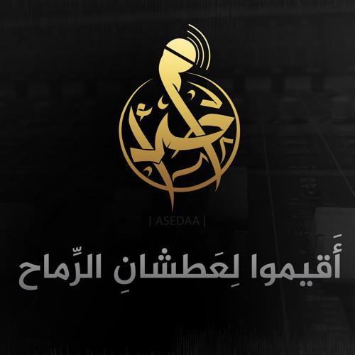 مؤسسة أصداء أقيموا لعطشان الرماح