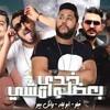 Download مهرجان خدي بعضك وامشي غناء فيلو توزيع الجوكر البورسعيدي Mp3