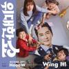 호우 (손호영, 김태우) [HoooW (Hoyoung, Taewoo)] - Wing It! (위대한 쇼 - The Great Show OST Part 1)