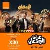 Download اعلان اورنج عرض الجدعان - شيبة والمدفعجية مع احمد الخولي Mp3