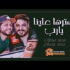 Download محمد سلطان وعبسلام - استرها علينا يارب 2020 Mp3