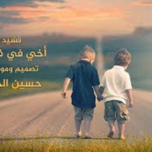 أخي في فؤادي || للمنشد رامي محمد || مونتاج