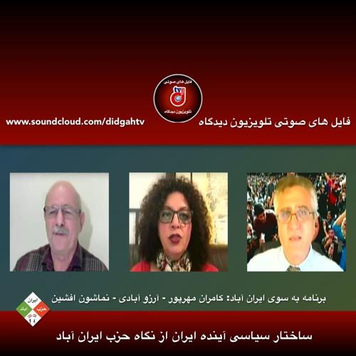 برنامه به سوی ایران آباد- ساختار سیاسی آینده ایران از نگاه حزب ایران آباد