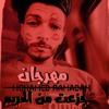 Download مهرجان جزعت من الحريم اكرم حسني غناء محمد رمضان توزيع علي ويكا 2020 Mp3
