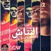 Download مهرجان النتاش |غناء فهد العالمي وضالا |توزيع لالا ريمكس 2019 Mp3