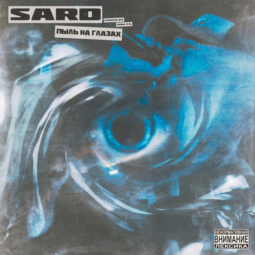 SARD - Пыль на глазах