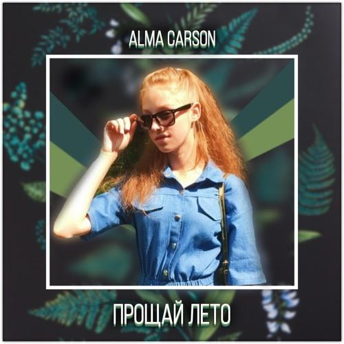 Alma Carson - Прощай Лето