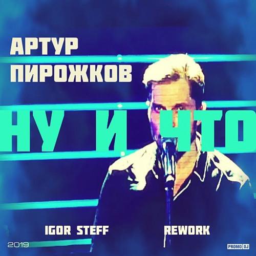 Александр Ревва - Ну и что