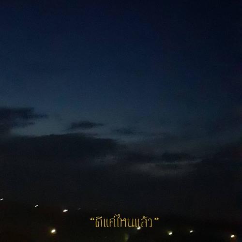 LILPEET - ดีแค่ไหนแล้ว (Prod.Luffy MC)