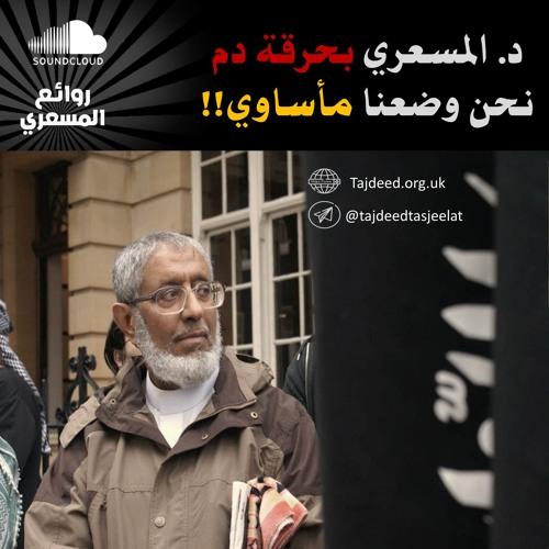 د. محمد المسعري بحرقة دم نحن وضعنا مأساوي