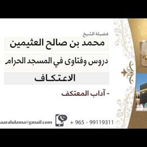 لقاء[44 من 46] آداب الاعتكاف - الشيخ ابن عثيمين - مشروع كبار العلماء