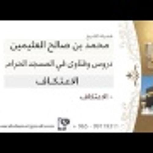 لقاء[43 من 46] الاعتكاف - الشيخ ابن عثيمين - مشروع كبار العلماء