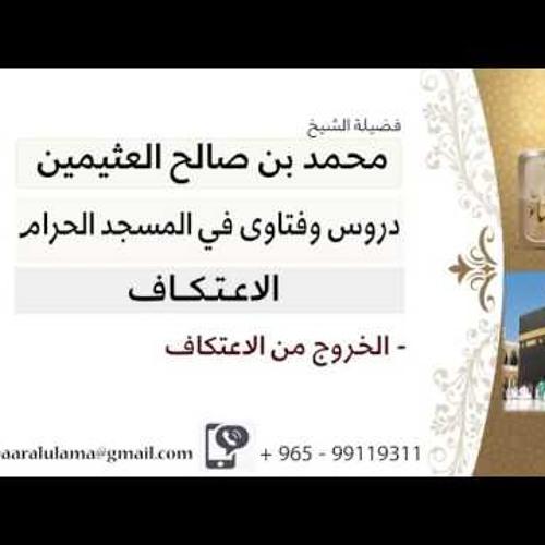 لقاء[40 من 46] الخروج من الاعتكاف - الشيخ ابن عثيمين - مشروع كبار العلماء
