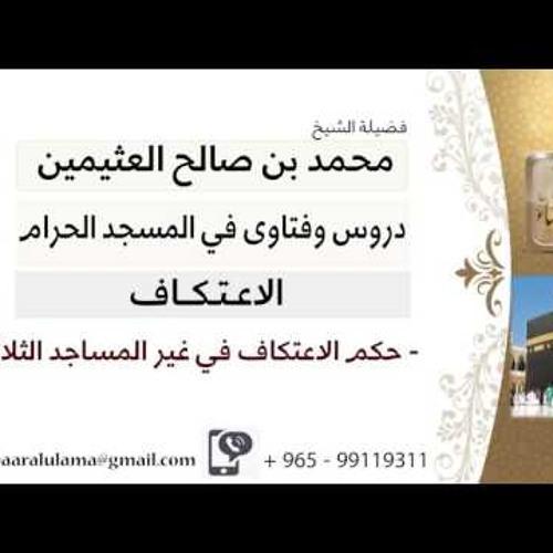 لقاء[34 من 46] ما حكم الاعتكاف في غير المساجد الثلاثة؟!! الشيخ ابن عثيمين - مشروع كبار العلماء