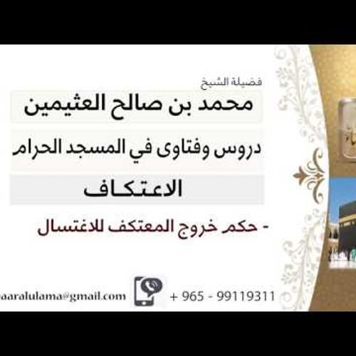 لقاء[31 من 46] ما حكم خروج المعتكف للاغتسال؟!! الشيخ ابن عثيمين - مشروع كبار العلماء